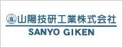 山陽技研工業株式会社