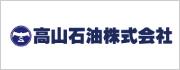 高山石油ガス株式会社
