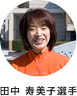 田中寿美子選手