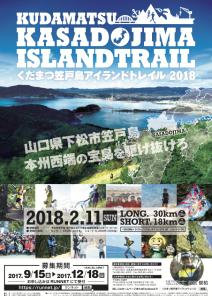 笠戸島アイランドトレイル2018_ポスター