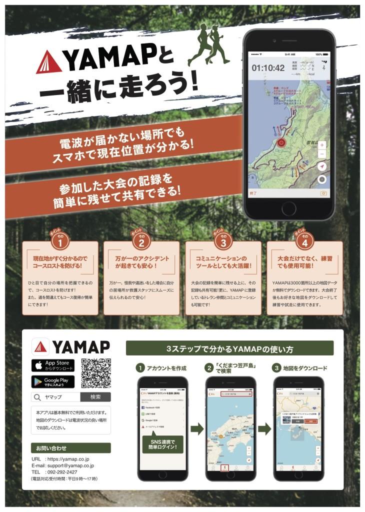 くだまつ笠戸島IT2018 広告データ